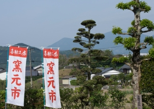 Arita mountains during the ceramics festival