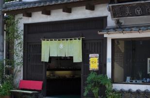 Shop in Arita main street